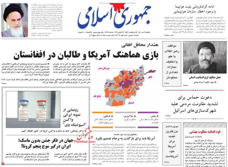 عناوین اخبار روزنامه جمهوری اسلامی در روز یکشنبه ۶ تیر