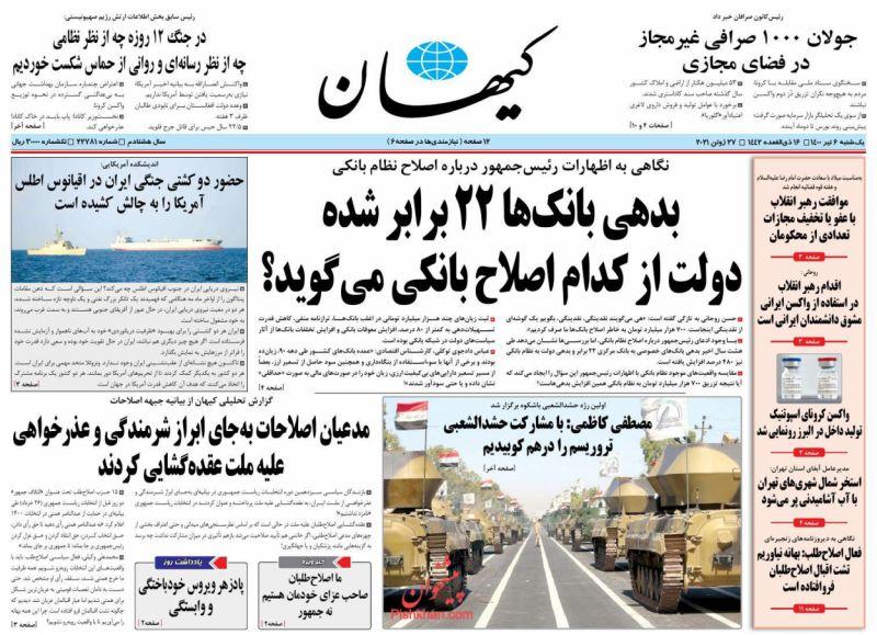 عناوین اخبار روزنامه کيهان در روز یکشنبه ۶ تیر