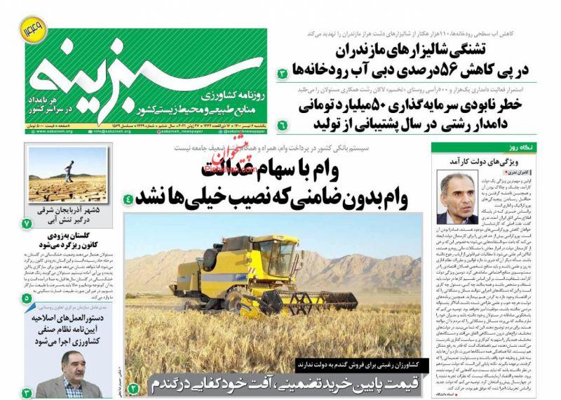 عناوین اخبار روزنامه سبزینه در روز یکشنبه ۶ تیر