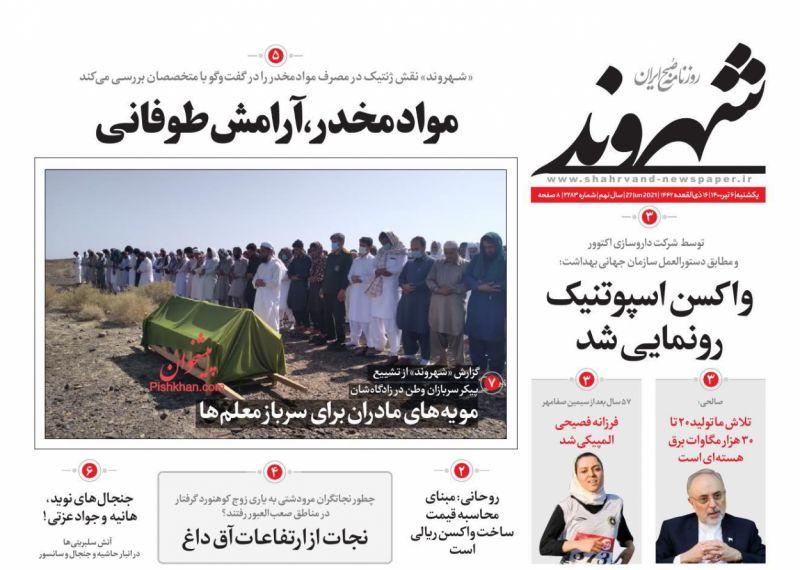 عناوین اخبار روزنامه شهروند در روز یکشنبه ۶ تیر