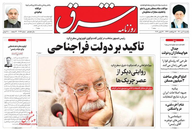 عناوین اخبار روزنامه شرق در روز یکشنبه ۶ تیر