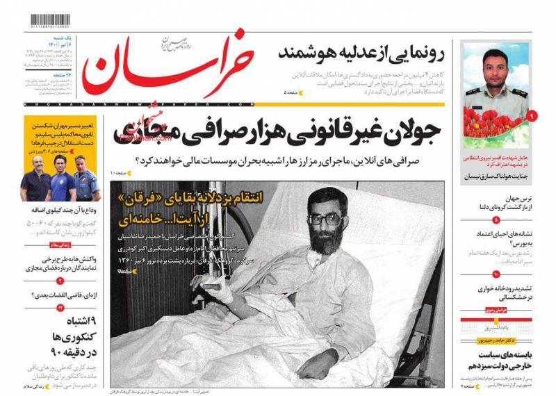 عناوین اخبار روزنامه خراسان در روز یکشنبه ۶ تیر
