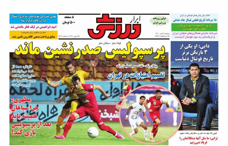 عناوین اخبار روزنامه ابرار ورزشى در روز دوشنبه ۷ تیر