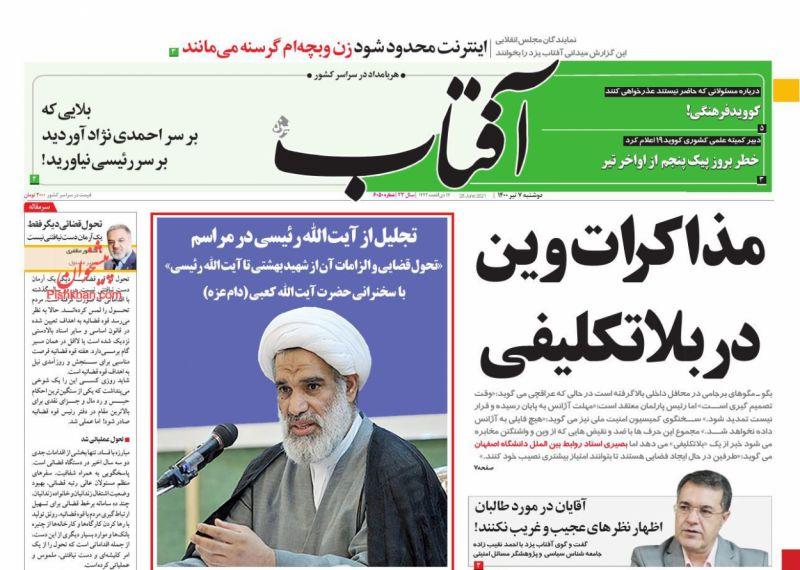 عناوین اخبار روزنامه آفتاب یزد در روز دوشنبه ۷ تیر
