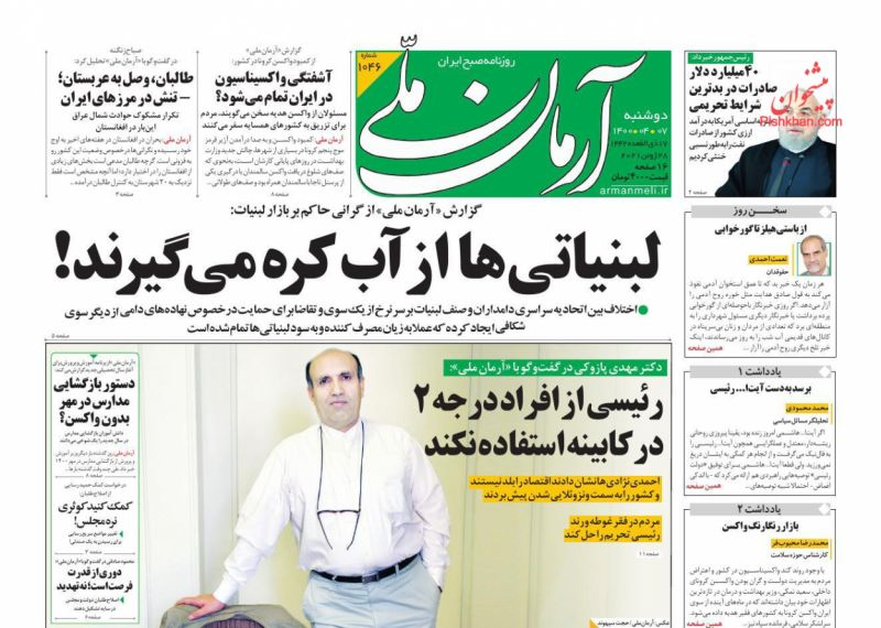 عناوین اخبار روزنامه آرمان ملی در روز دوشنبه ۷ تیر