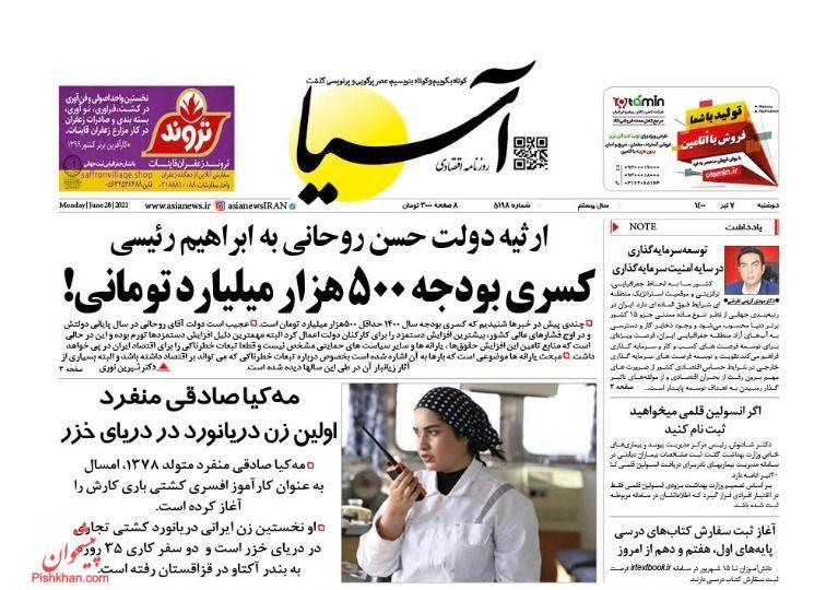 عناوین اخبار روزنامه آسیا در روز دوشنبه ۷ تیر