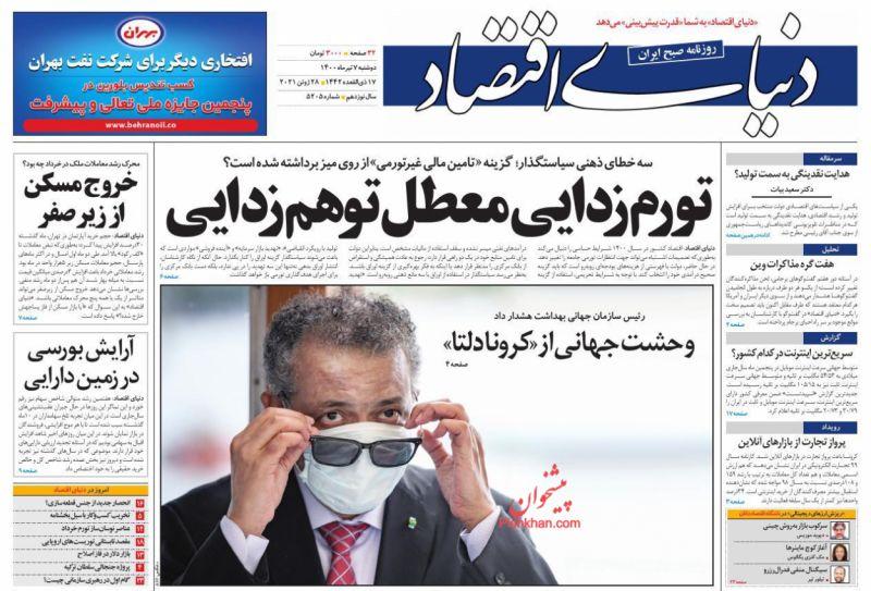 عناوین اخبار روزنامه دنیای اقتصاد در روز دوشنبه ۷ تیر