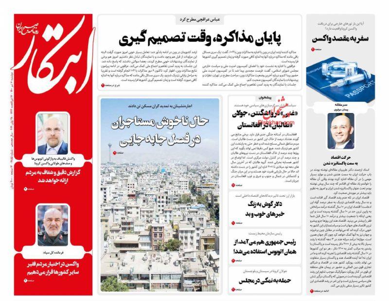 عناوین اخبار روزنامه ابتکار در روز دوشنبه ۷ تیر