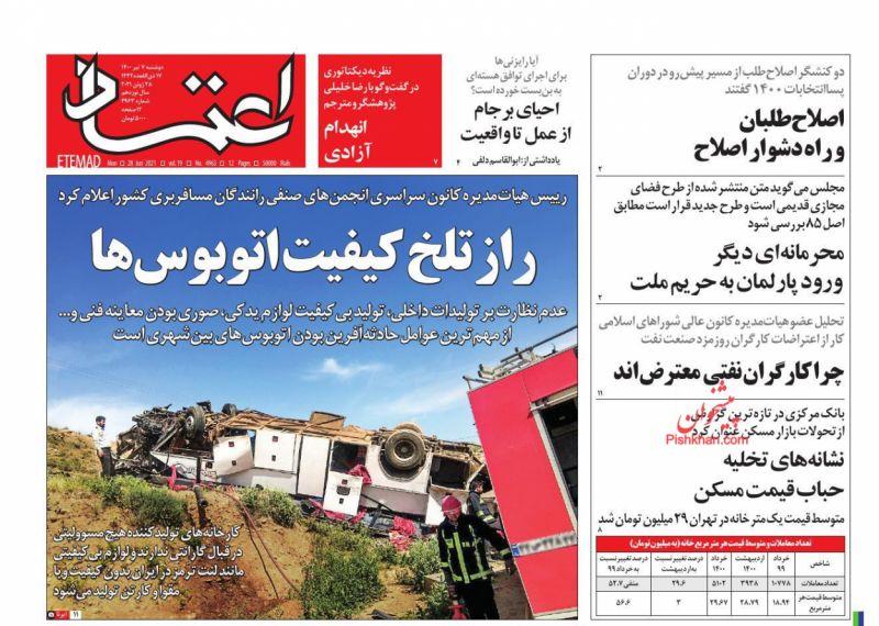 عناوین اخبار روزنامه اعتماد در روز دوشنبه ۷ تیر