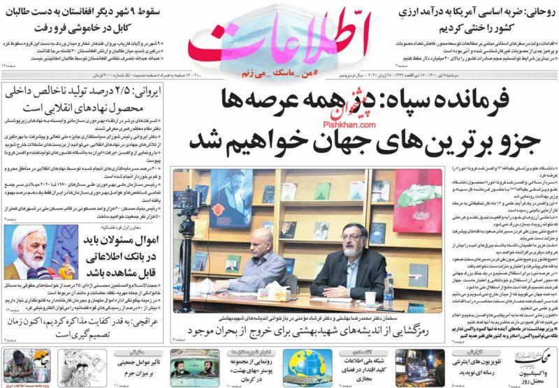 عناوین اخبار روزنامه اطلاعات در روز دوشنبه ۷ تیر