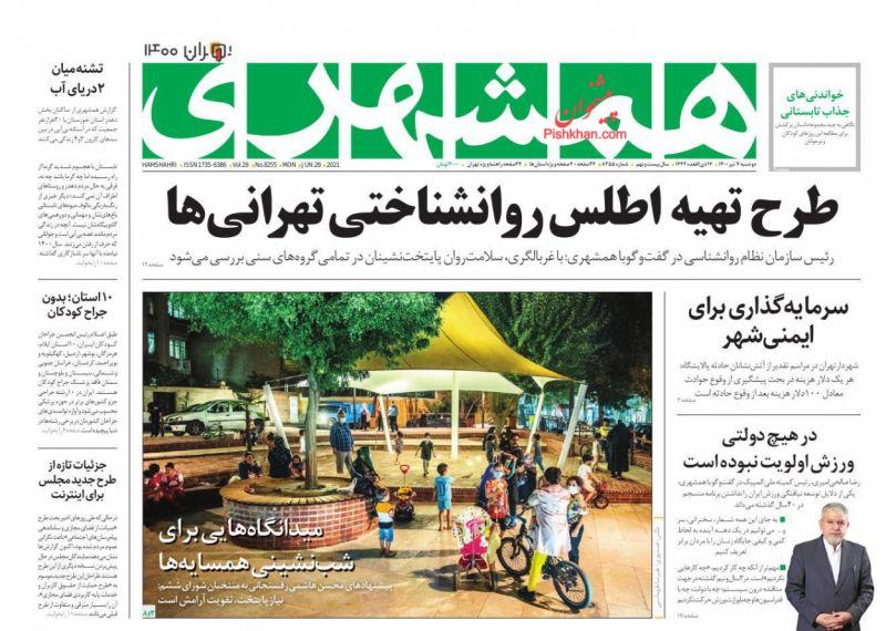 عناوین اخبار روزنامه همشهری در روز دوشنبه ۷ تیر