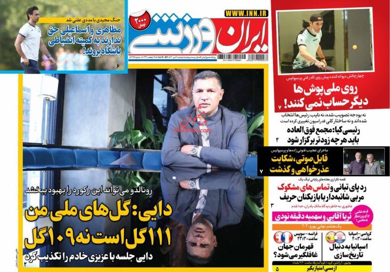 عناوین اخبار روزنامه ایران ورزشی در روز دوشنبه ۷ تیر