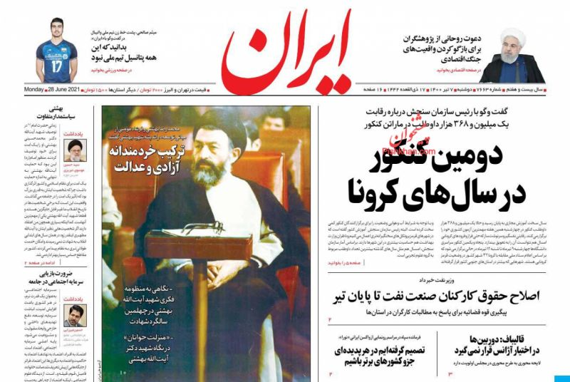 عناوین اخبار روزنامه ایران در روز دوشنبه ۷ تیر