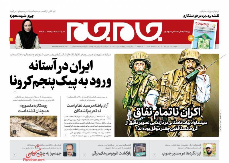 عناوین اخبار روزنامه جام جم در روز دوشنبه ۷ تیر