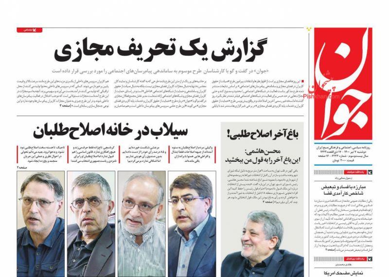 عناوین اخبار روزنامه جوان در روز دوشنبه ۷ تیر