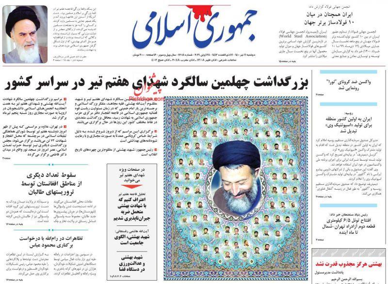 عناوین اخبار روزنامه جمهوری اسلامی در روز دوشنبه ۷ تیر