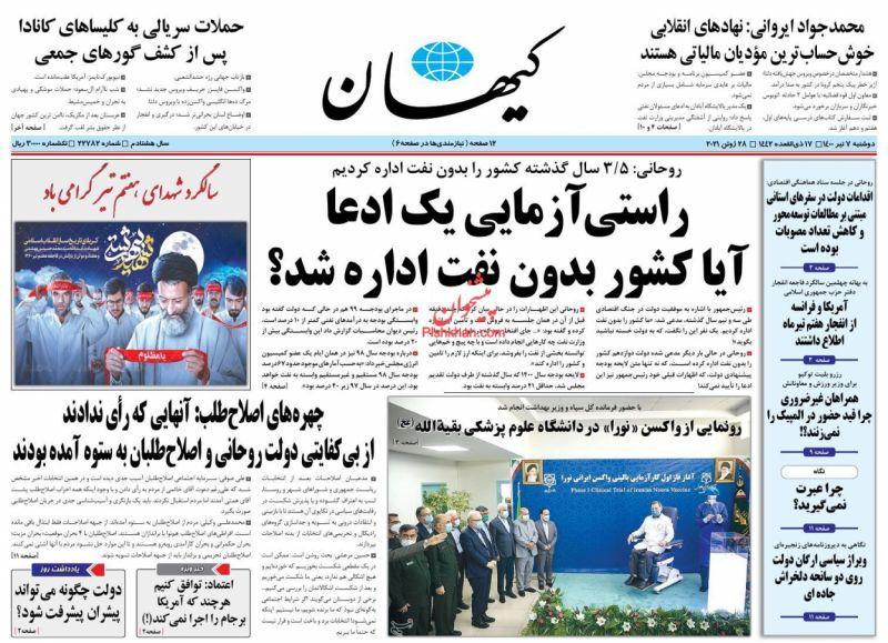 عناوین اخبار روزنامه کيهان در روز دوشنبه ۷ تیر