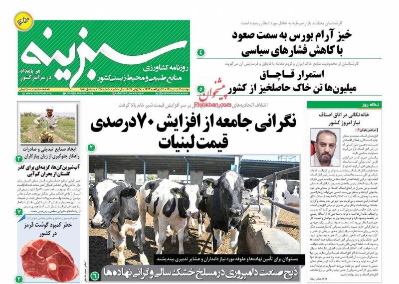 عناوین اخبار روزنامه سبزینه در روز دوشنبه ۷ تیر