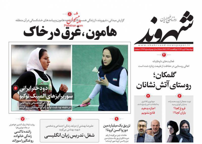 عناوین اخبار روزنامه شهروند در روز دوشنبه ۷ تیر