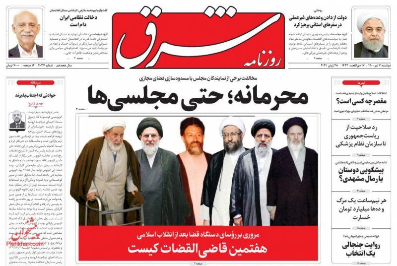 عناوین اخبار روزنامه شرق در روز دوشنبه ۷ تیر