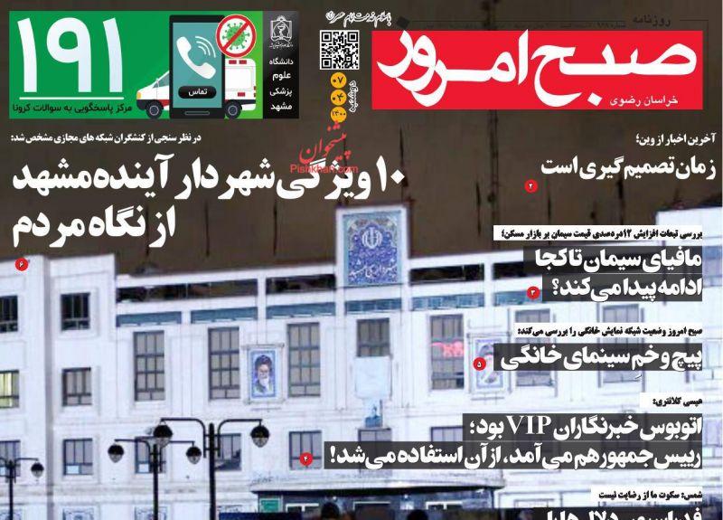 عناوین اخبار روزنامه صبح امروز در روز دوشنبه ۷ تیر