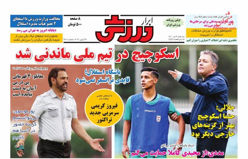 عناوین اخبار روزنامه ابرار ورزشى در روز سهشنبه ۸ تیر