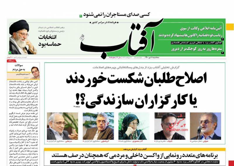 عناوین اخبار روزنامه آفتاب یزد در روز سهشنبه ۸ تیر