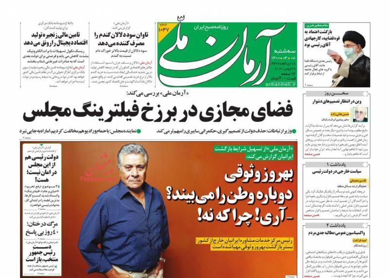 عناوین اخبار روزنامه آرمان ملی در روز سهشنبه ۸ تیر