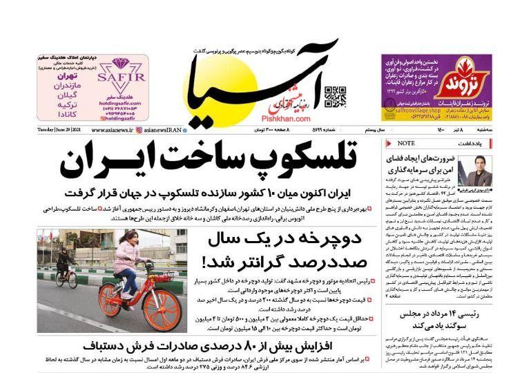 عناوین اخبار روزنامه آسیا در روز سهشنبه ۸ تیر
