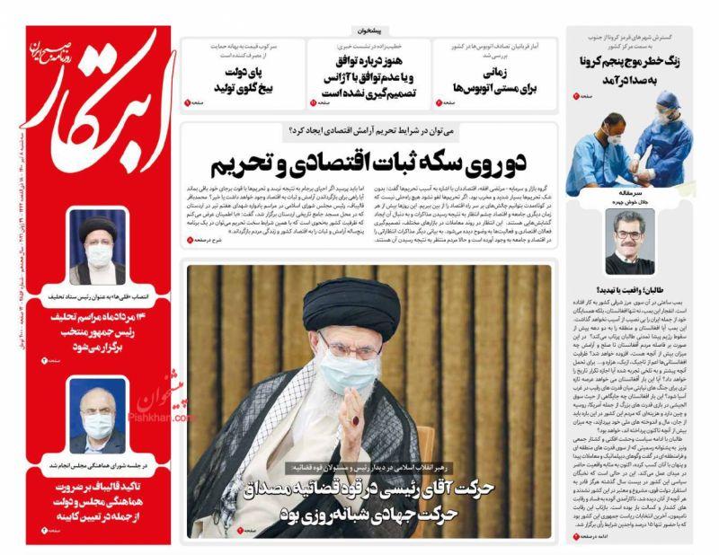 عناوین اخبار روزنامه ابتکار در روز سهشنبه ۸ تیر