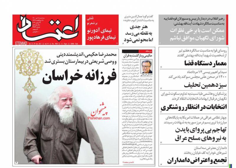 عناوین اخبار روزنامه اعتماد در روز سهشنبه ۸ تیر