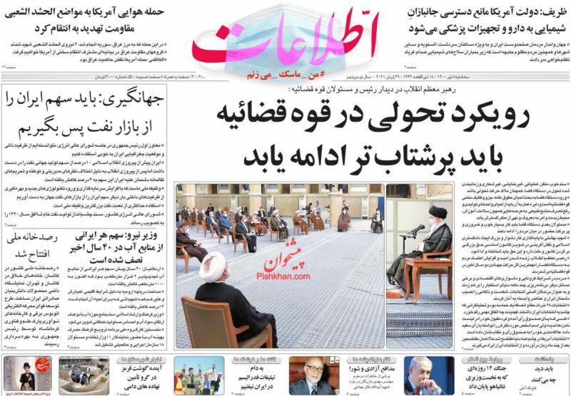 عناوین اخبار روزنامه اطلاعات در روز سهشنبه ۸ تیر