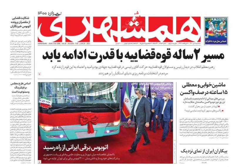 عناوین اخبار روزنامه همشهری در روز سهشنبه ۸ تیر