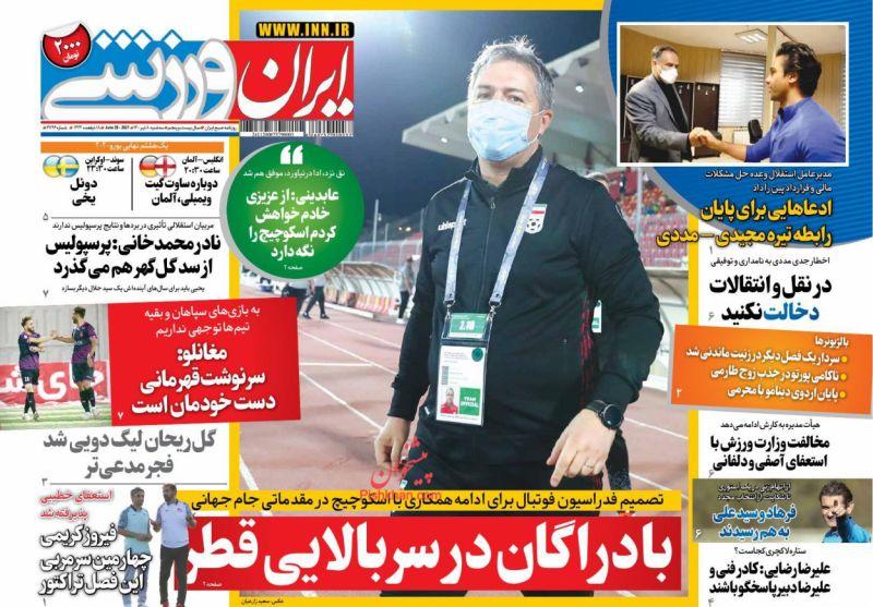 عناوین اخبار روزنامه ایران ورزشی در روز سهشنبه ۸ تیر