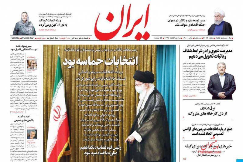 عناوین اخبار روزنامه ایران در روز سهشنبه ۸ تیر