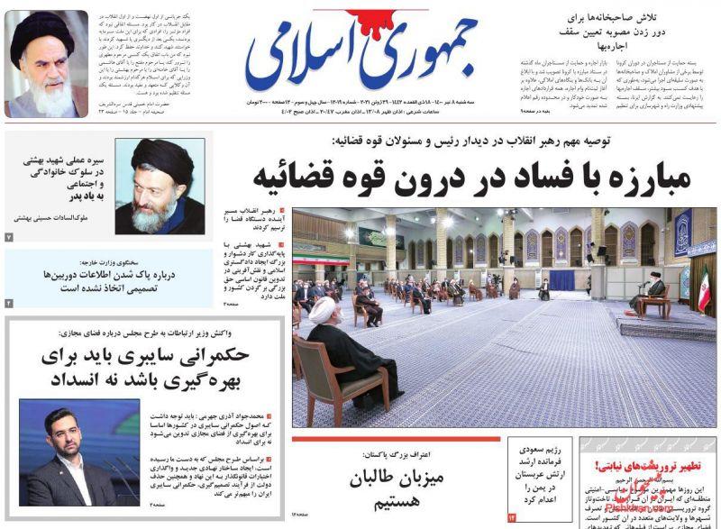 عناوین اخبار روزنامه جمهوری اسلامی در روز سهشنبه ۸ تیر