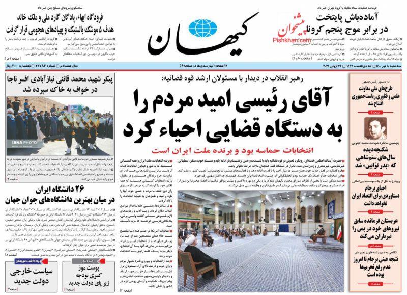 عناوین اخبار روزنامه کيهان در روز سهشنبه ۸ تیر