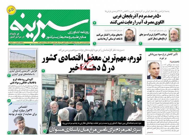 عناوین اخبار روزنامه سبزینه در روز سهشنبه ۸ تیر