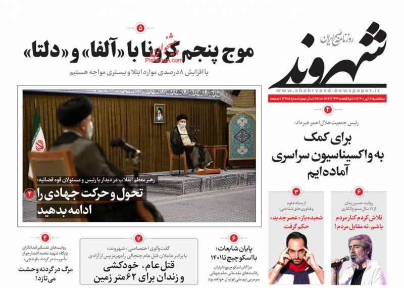 عناوین اخبار روزنامه شهروند در روز سهشنبه ۸ تیر