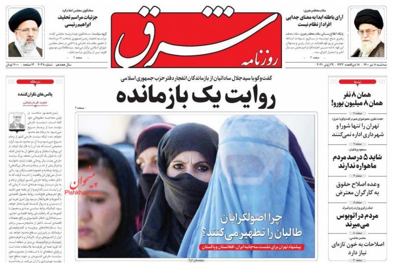 عناوین اخبار روزنامه شرق در روز سهشنبه ۸ تیر