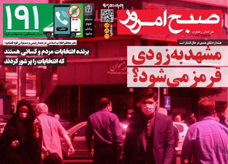 عناوین اخبار روزنامه صبح امروز در روز سهشنبه ۸ تیر
