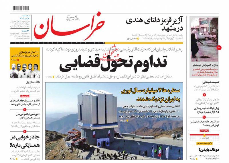 عناوین اخبار روزنامه خراسان در روز سهشنبه ۸ تیر
