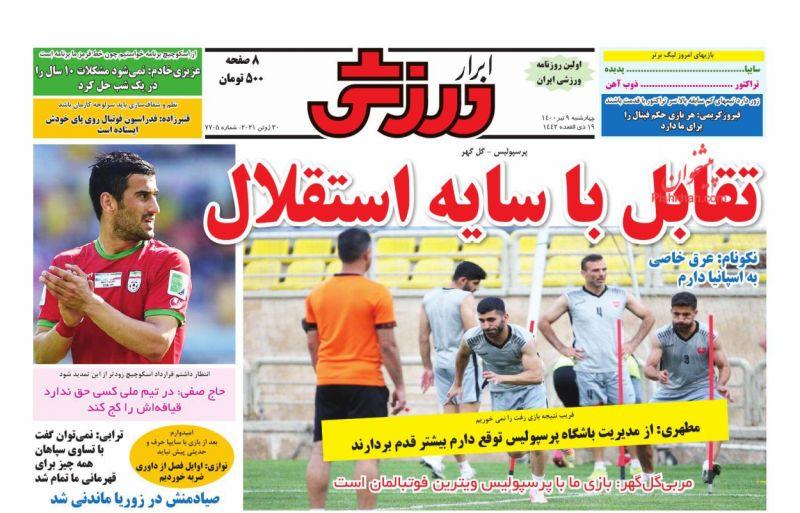 عناوین اخبار روزنامه ابرار ورزشى در روز چهارشنبه ۹ تیر