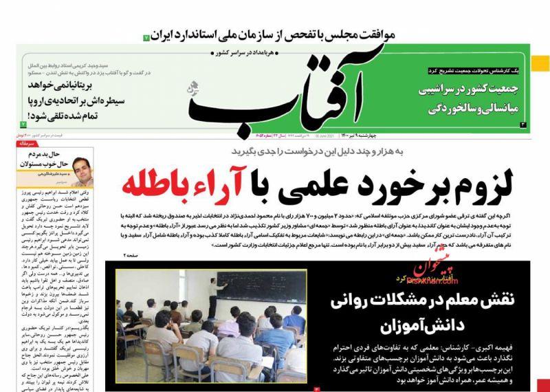 عناوین اخبار روزنامه آفتاب یزد در روز چهارشنبه ۹ تیر