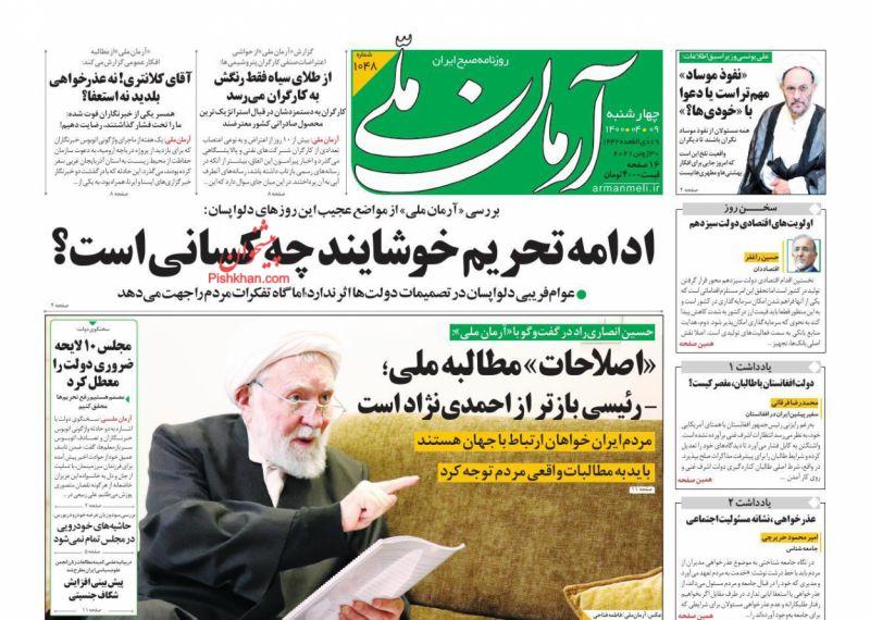 عناوین اخبار روزنامه آرمان ملی در روز چهارشنبه ۹ تیر