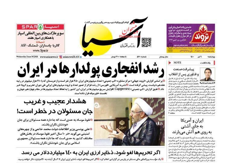 عناوین اخبار روزنامه آسیا در روز چهارشنبه ۹ تیر
