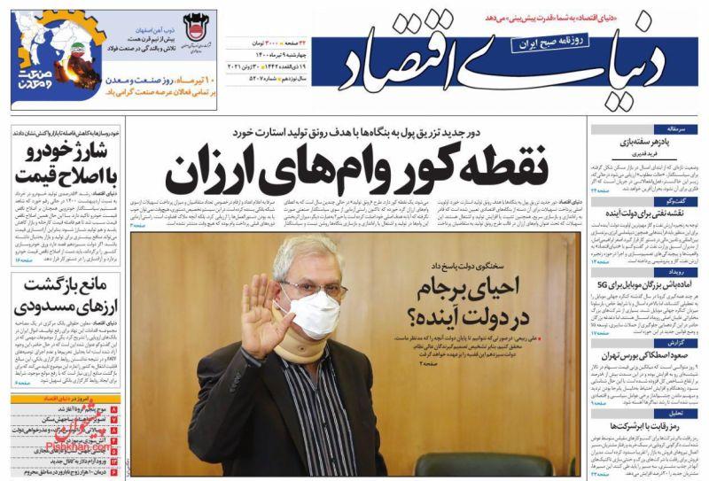 عناوین اخبار روزنامه دنیای اقتصاد در روز چهارشنبه ۹ تیر