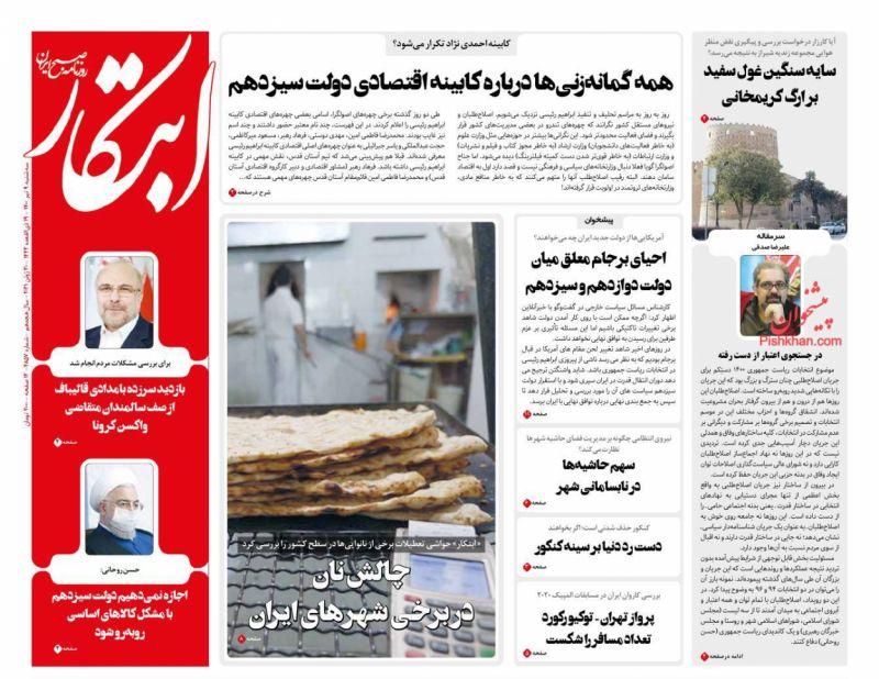 عناوین اخبار روزنامه ابتکار در روز چهارشنبه ۹ تیر