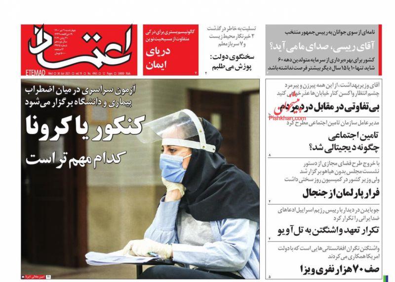 عناوین اخبار روزنامه اعتماد در روز چهارشنبه ۹ تیر