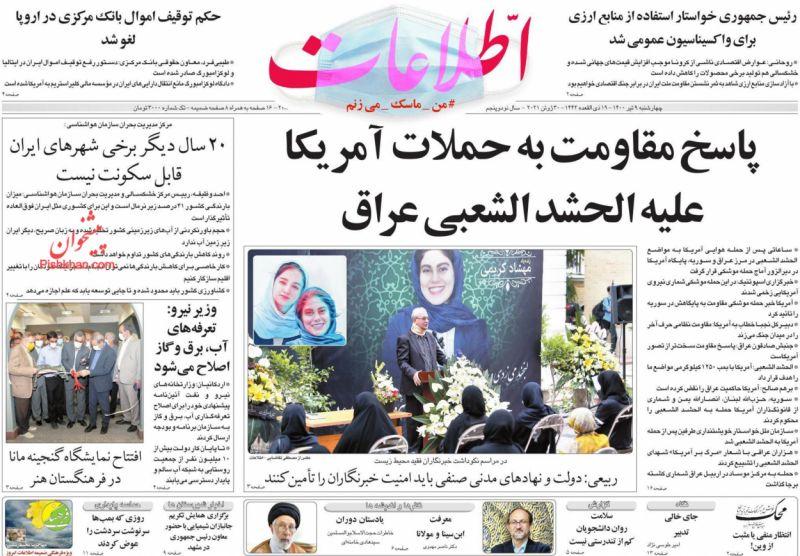 عناوین اخبار روزنامه اطلاعات در روز چهارشنبه ۹ تیر